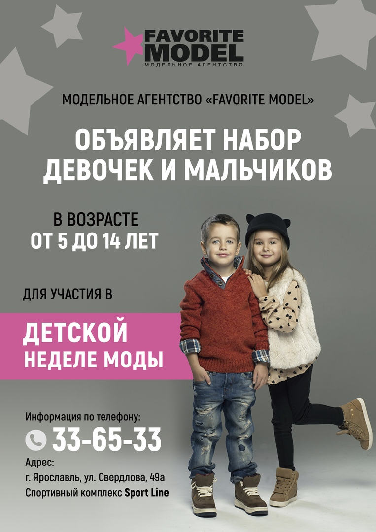 KIDS FASHION WEEK (КАСТИНГ)